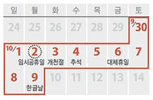 오는 9월 30일부터 10월 9일까지 이어지는 사상 최장 연휴/조선일보DB