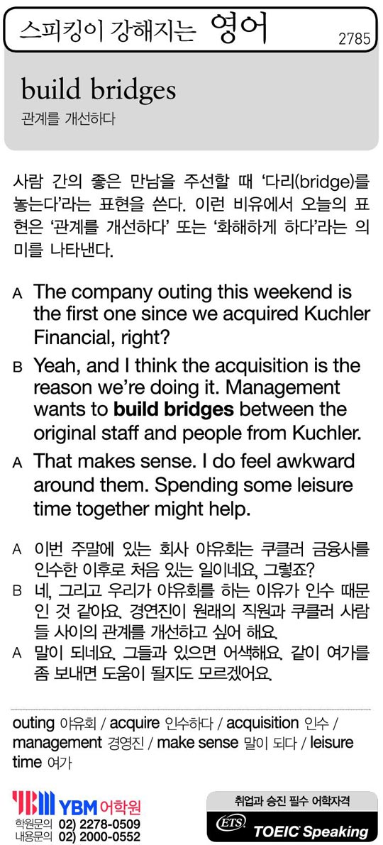 [스피킹이 강해지는 영어] build bridges