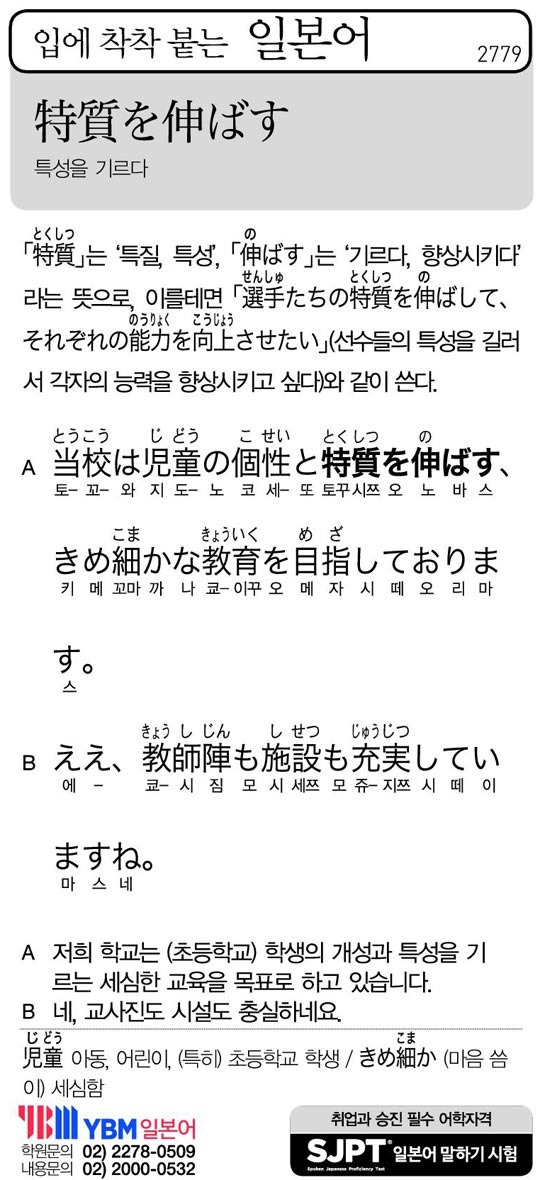 [입에 착착 붙는 일본어] 특성을 기르다