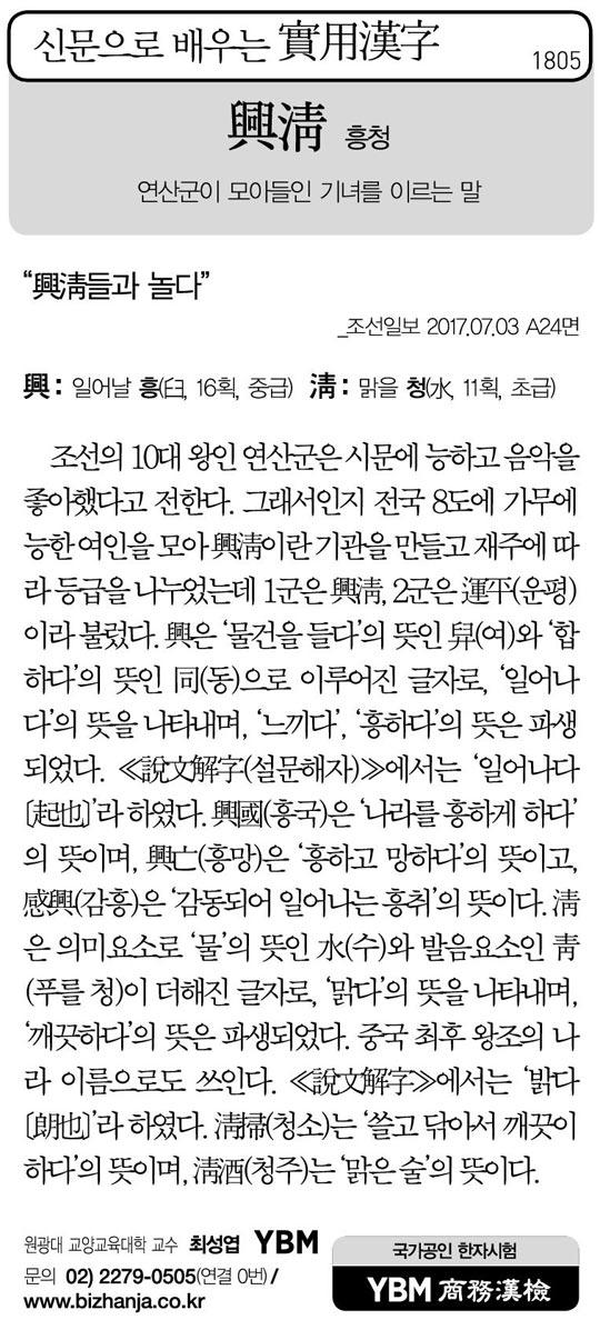 [신문으로 배우는 실용한자] 흥청(興淸)