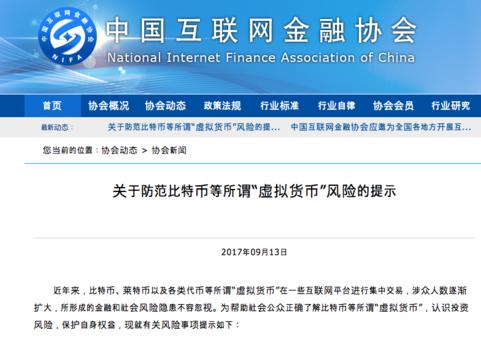 중국인터넷금융협회가 최근 잇따라 가상화폐 리스크 경고문을 잇따라 올리고 있다. /중국인터넷금융협회