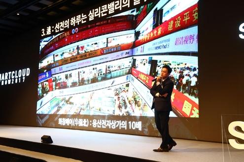 최윤식 한국능률협회 중국사업센터장이 14일 '스마트클라우드쇼 2017' 글로벌 리포트 세션을 진행하고 있다. / 조선DB