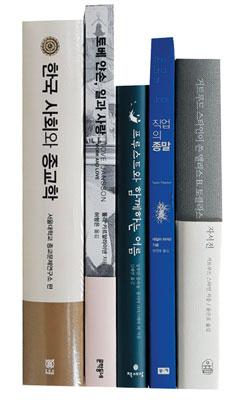 [한줄읽기] 한국 사회와 종교학 외