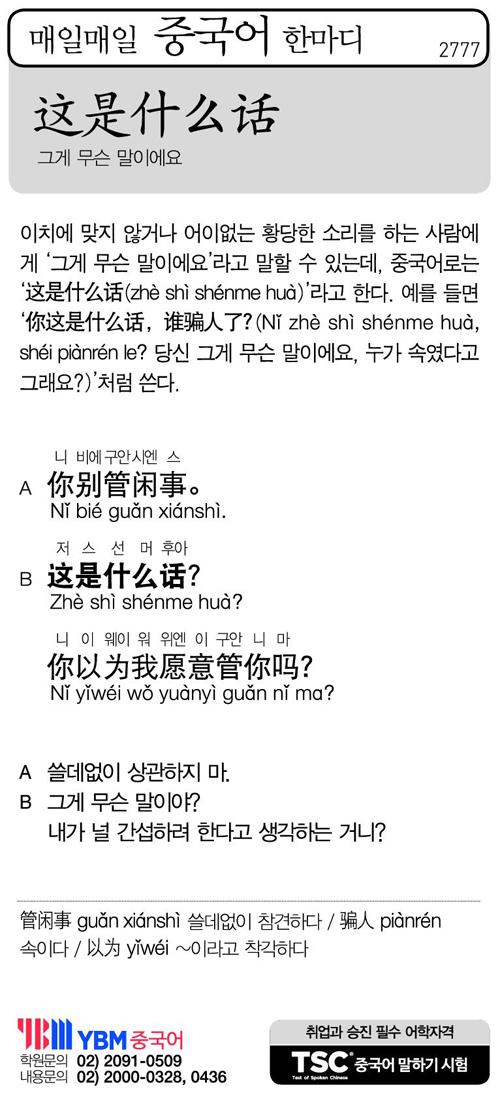 매일매일 중국어 한마디