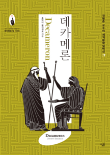 세계문학 컬렉션 7권 '데카메론'. 근대 소설의 선구작으로 평가받는 14세기 작품.