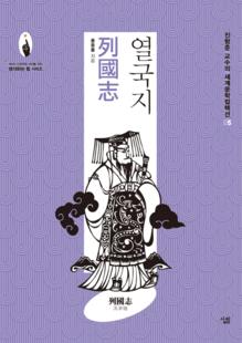 세계문학 컬렉션 5권 '열국지'. 오직 이 책만 원전이 아닌 번역본을 보고 작업했다.