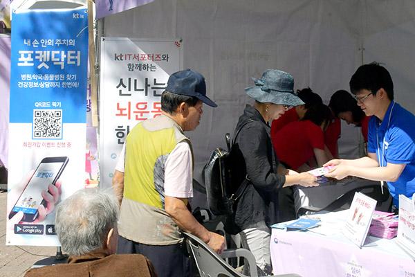 KT IS는 지난 16일과 17일 서울 어린이대공원에서 포켓닥터 관련 부스를 설치하고 참석한 시니어들을 대상으로 '스마트폰을 활용한 건강관리 팁'을 교육했다.
