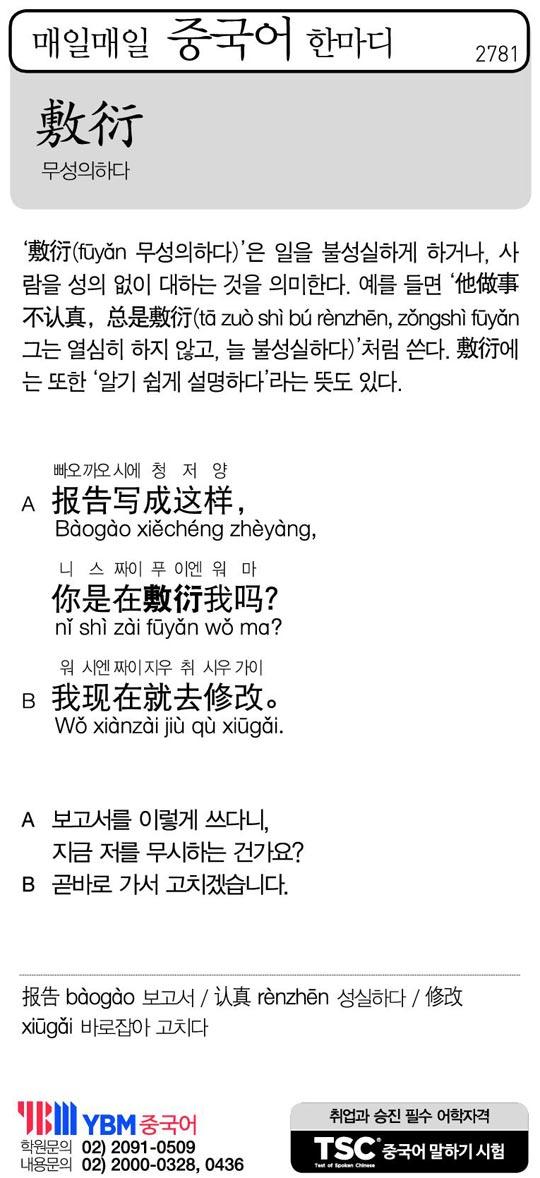 [매일매일 중국어 한마디] 무성의하다