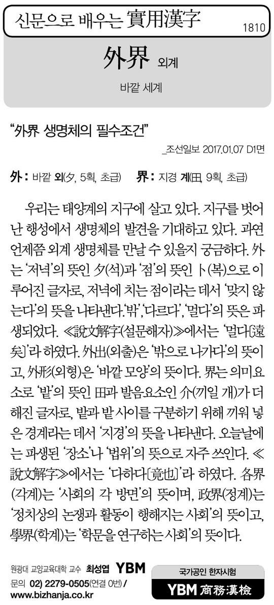 [신문으로 배우는 실용한자] 외계(外界)