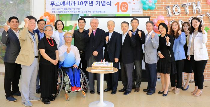 20일 서울 종로구 신교동 푸르메치과에서 열린 개원 10주년 기념식에서 김성수(왼쪽에서 여덟째) 푸르메재단 명예이사장, 강지원(왼쪽에서 아홉째) 이사장 등 참석자들이 기념촬영하고 있다.