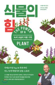 식물을 재배하자 아이들의 공격성은 놀라울 정도로 잦아들었다. 학습 능력도 높아졌고 무엇보다 채소를 먹고 건강해졌다. '녹색 교실이 이룬 기적'을 다룬 스티븐 리츠의 책 '식물의 힘(여문책)'.