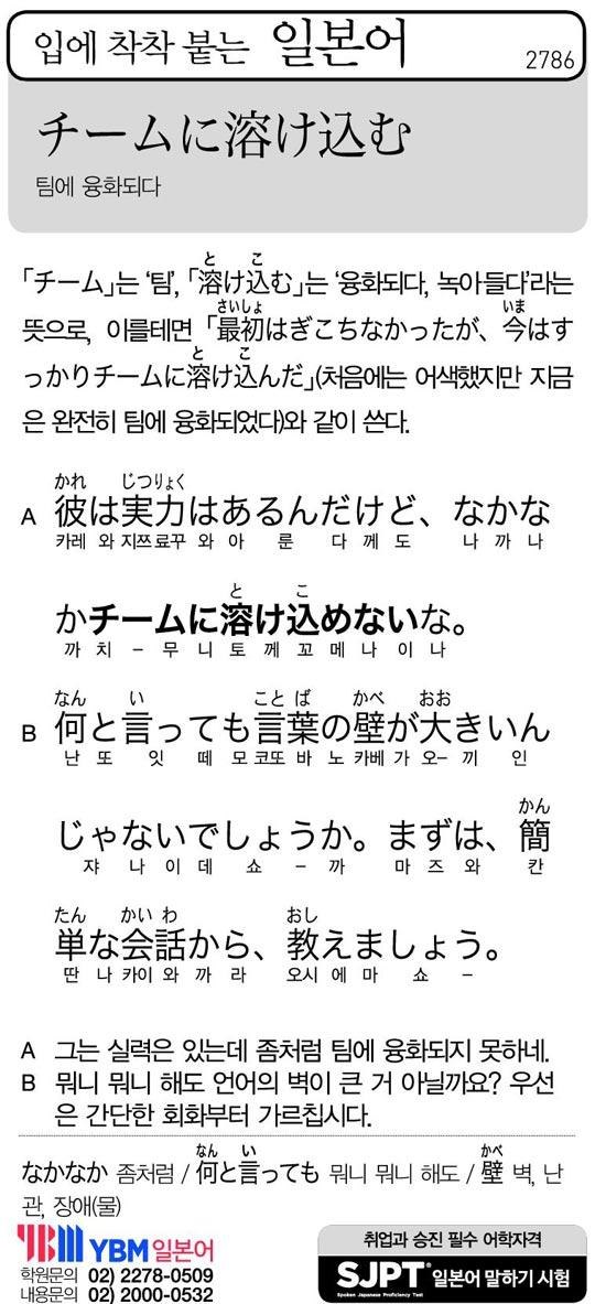 [입에 착착 붙는 일본어] 팀에 융화되다