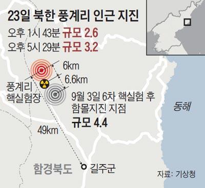 23일 북한 풍계리 인근 지진