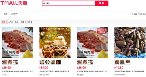 구이저우 총장현에서 생산된 유기농 쌀과 생선 돼지고기 술 등이 중국 최대 온라인쇼핑몰 텐먀오를 통해 중국 전역에 팔리고 있다.  /텐먀오 캡처