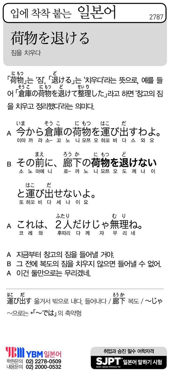 [입에 착착 붙는 일본어] 짐을 치우다