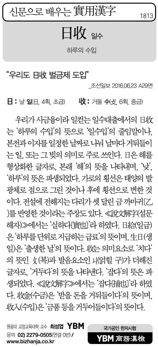 [신문으로 배우는 실용한자] 일수(日收)