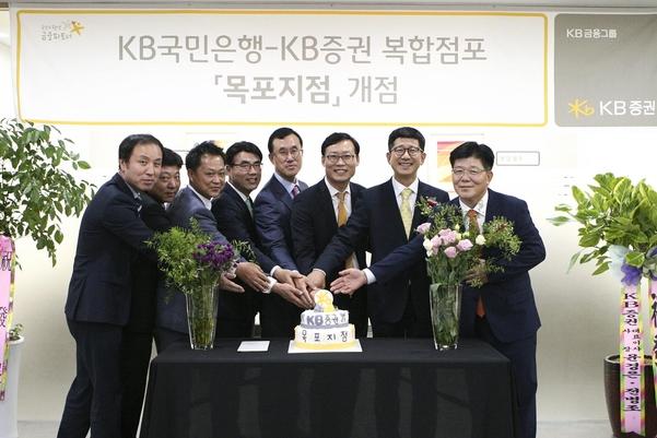 KB금융, 은행·증권 복합점포 4개 지점 신규 개설