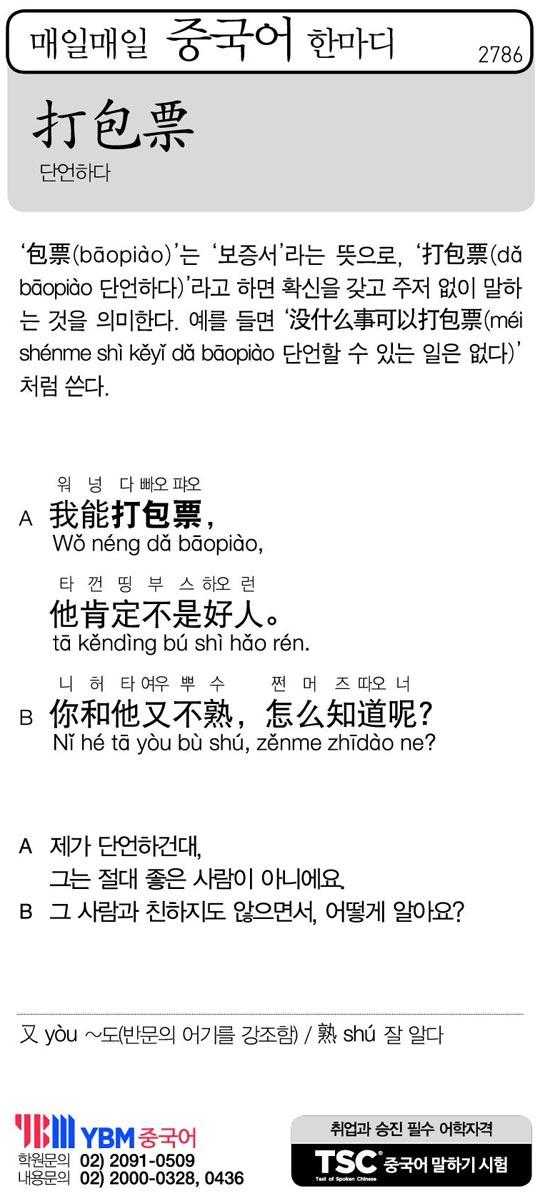 [매일매일 중국어 한마디] 단언하다