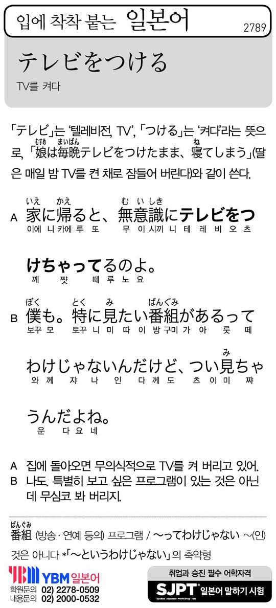[입에 착착 붙는 일본어] TV를 켜다