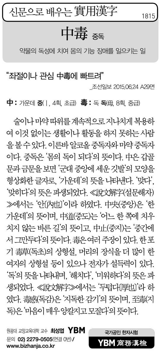 [신문으로 배우는 실용한자] 중독(中毒)