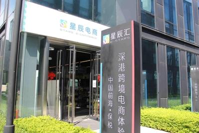 중국 선전에 있는 선전-홍콩간 전자상거래 체험센터/선전=오광진 특파원