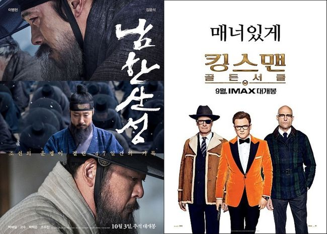 [Oh!쎈 초점] '남한산성' 39%vs'킹스맨' 29%…창과 방패의 예매율 전쟁