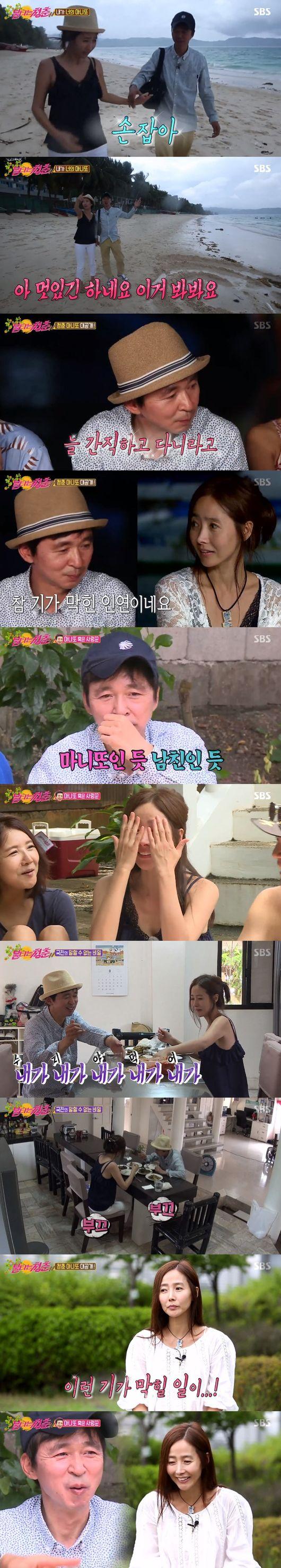 """[TV톡톡] """"우린 운명""""..'불청' 김국진♥강수지, 사랑은 마니또를 타고"""