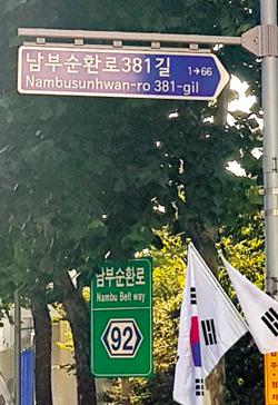 서울 강남구 도곡동에 있는 한 도로명 표지판에는 남부순환로가 'Nambusunhwan-ro'로, 10m 옆에 있는 다른 표지판에는 'Nambu Belt way'로 돼 있다.