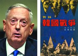 '이런 전쟁' 한글 번역본 제목은 '한국전쟁' - 제임스 매티스(왼쪽) 미국 국방장관이 언급한 '이런 전쟁'은 1965년 '실록 한국전쟁'이라는 이름으로 번역본(오른쪽)이 나왔지만 이후 절판된 것으로 알려졌다.