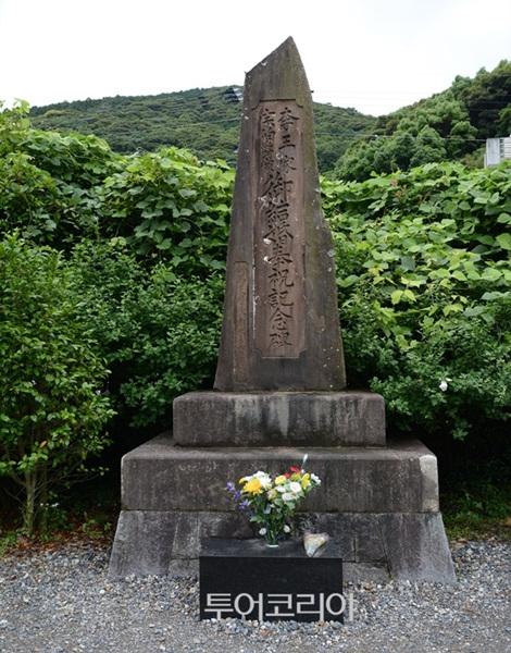 덕혜옹주결혼봉축기념비