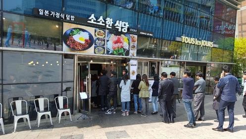 소소한식당은 건강한 덮밥 요리로 줄 서서 먹는 맛집 대열에 합류했다. /소소한식당 제공
