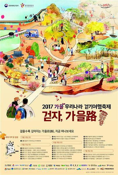 '2017 가을 우리나라 걷기여행축제' 포스터.
