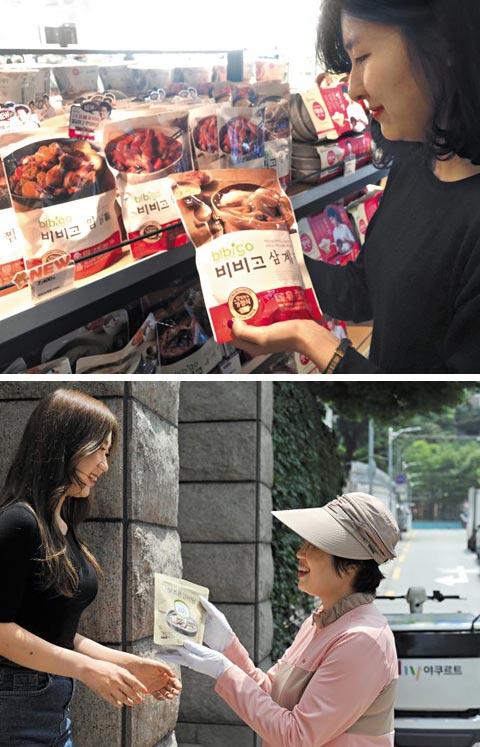 서울의 한 마트 매대에서 소비자가 CJ제일제당 비비고의'상온 가정 간편식(HMR)'제품을 고르고 있다(위 사진).