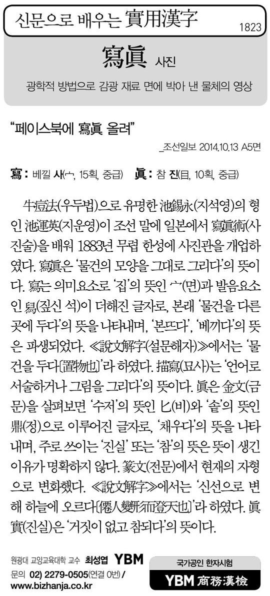 [신문으로 배우는 실용한자] 사진(寫眞)