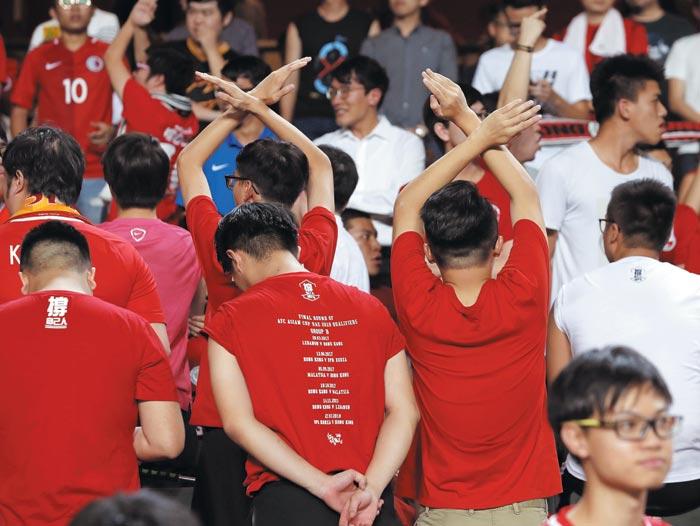 지난 10일(현지 시각) 홍콩 축구경기장에서 열린 아시안컵 예선전 홍콩과 말레이시아 경기를 앞두고 중국 국가(國歌)가 연주되자 홍콩 관중이 중국에 반대한다는 뜻으로 등을 돌리고 있다.