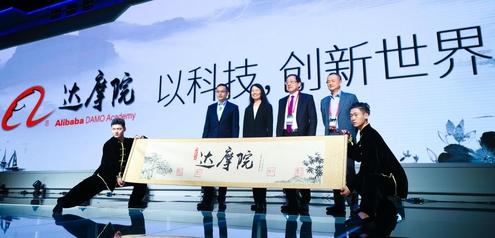 알리바바는 11일 항저우에서 미래 인류 문제를 해결할 연구에 나설 다모 아카데미 설립을 발표했다. /알리바바