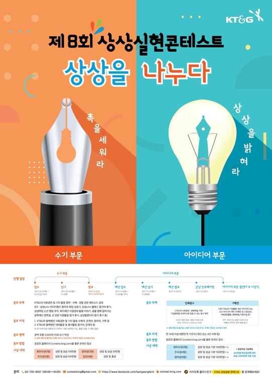 KT&G '상상실현 콘테스트' 참가자 모집...총 상금 2780만원