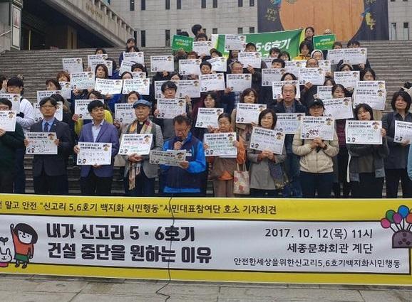 신고리 5·6호기 건설 중단을 촉구하는 단체가 서울 세종문화회관 앞에서 12일 기자회견을 하고 있다./신고리 백지화 시민행동 제공