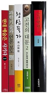[한줄읽기] 논어역평 외