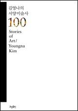 김영나의 서양미술사 100