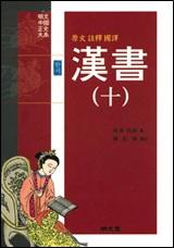 漢書(전 10권)