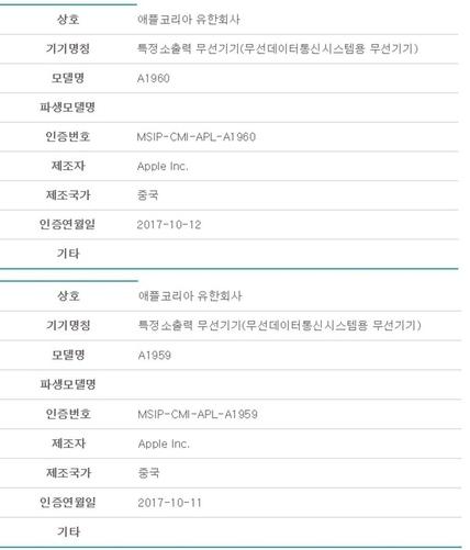 전파 인증을 획득한 애플 신제품 2종 / 홈페이지 캡쳐