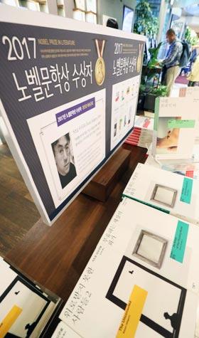 노벨문학상을 탄 가즈오 이시구로의 책이 서울 광화문 한 대형서점에 진열돼 있다.