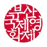 부산국제영화제 로고 이미지