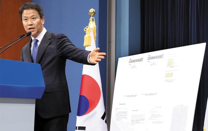 """임종석 대통령비서실장이 12일 오후 청와대 춘추관에서 """"박근혜 정부 청와대가 세월호 사고 당시 대통령 최초 보고 시간을 사후 조작한 정황이 담긴 문건을 발견했다""""는 내용의 브리핑을 하고 있다."""