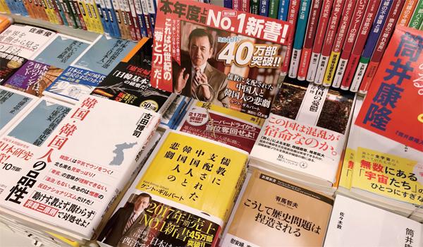 [주간조선] 일본에서 혐한 주도하는 250만명은 어떤 사람들인가?