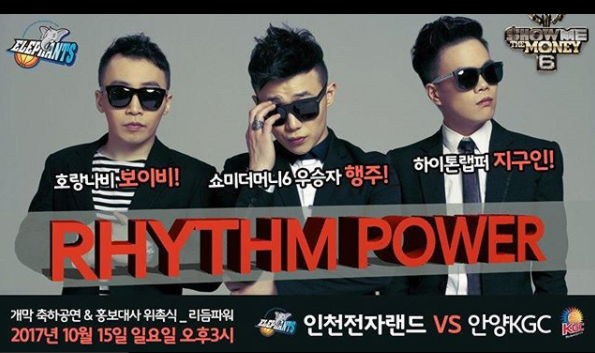 힙합그룹 리듬파워, 인천 전자랜드 홍보대사 위촉