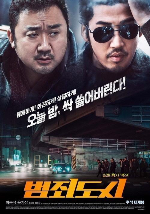 [SC무비]대박난 '범죄도시', 2위 '남한산성과' 일일관객수 31만 차