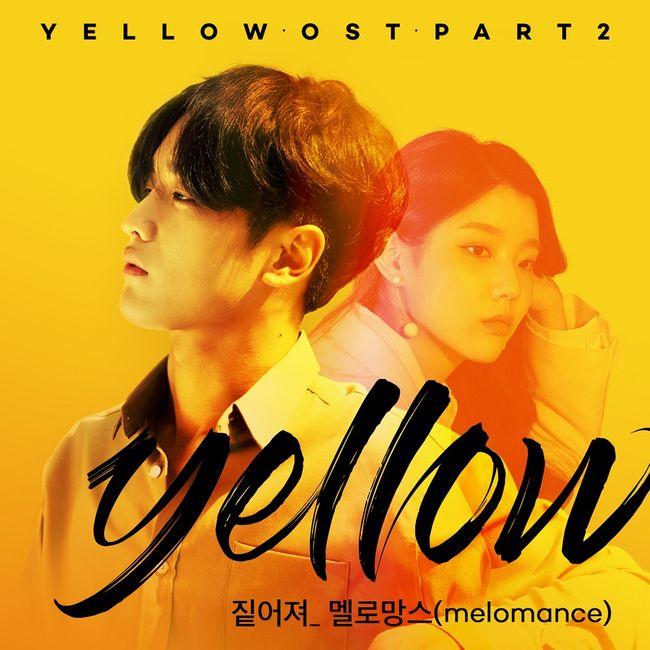 '역주행 신화' 멜로망스, '옐로우' OST 라인업 합류