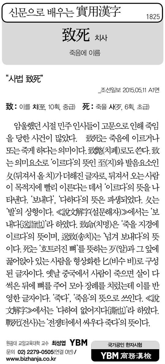 [신문으로 배우는 실용한자] 치사(致死)